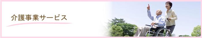 pinkbar-kaigo