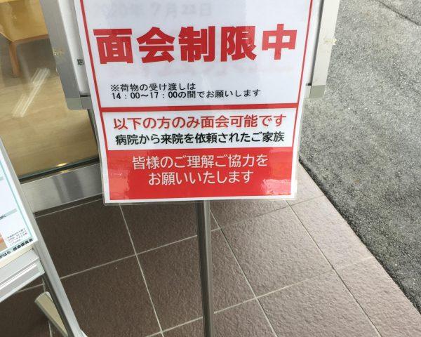 状況 感染 大牟田 コロナ